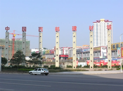 西部建材城产业大道